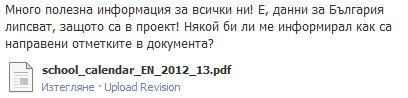 Питане от Тони Панайотова. Фейс-Глогстер група