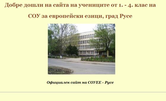Сайтът на Стефан Стефанов