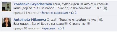 fb коментар