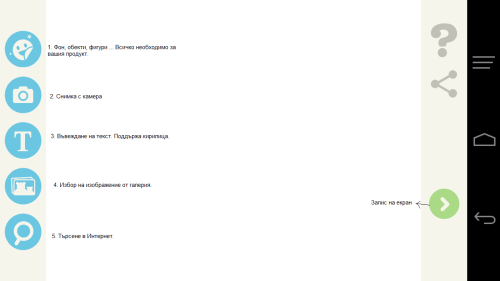 Screenshot_2014-07-14-12-16-50