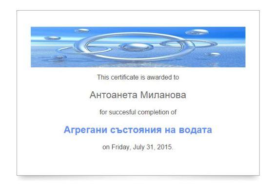 Викторина със сертификат